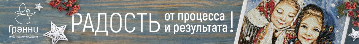 Гранни — радость / Алмазинка