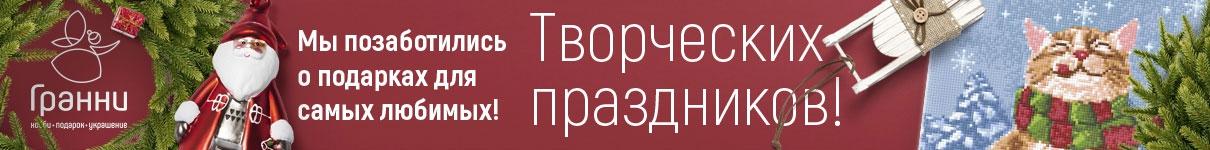 Гранни — творческих праздников / Алмазинка